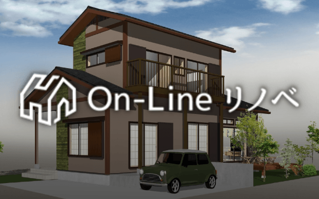 On-Lineリノベ